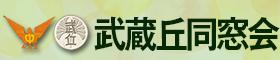 武蔵丘同窓会