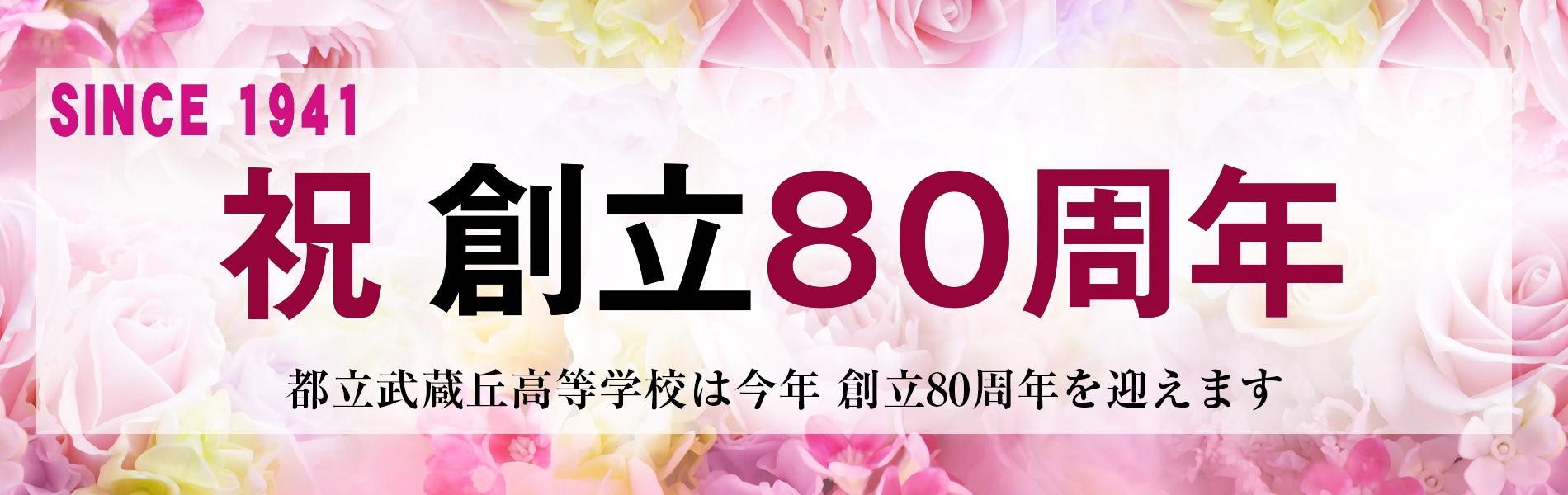 祝 創立80周年