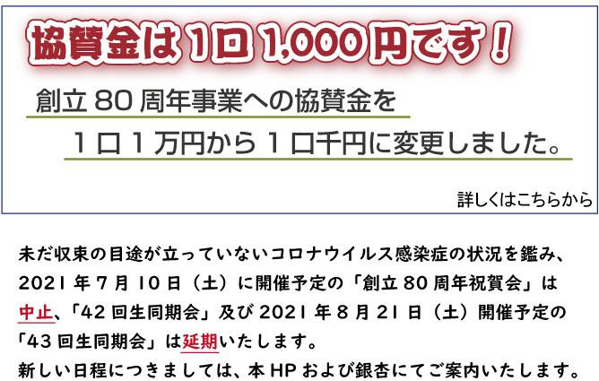 協賛金は一口 1,000円です